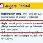 Sakal today dec 7