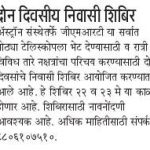 n16th May 2015 Loksatta pune vruttanta